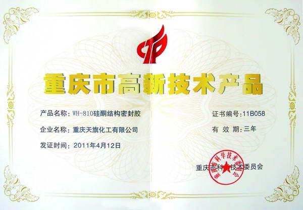 重慶市高新技術産品